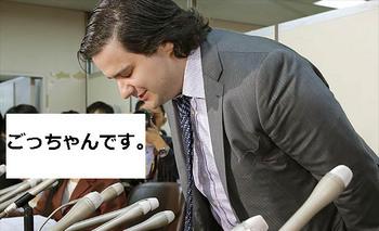 gocchandesu.JPG
