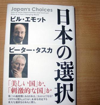 japan's choices.JPG
