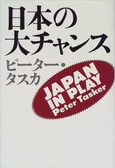 japan in play.jpg