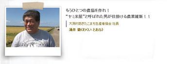 t_wakui.JPG